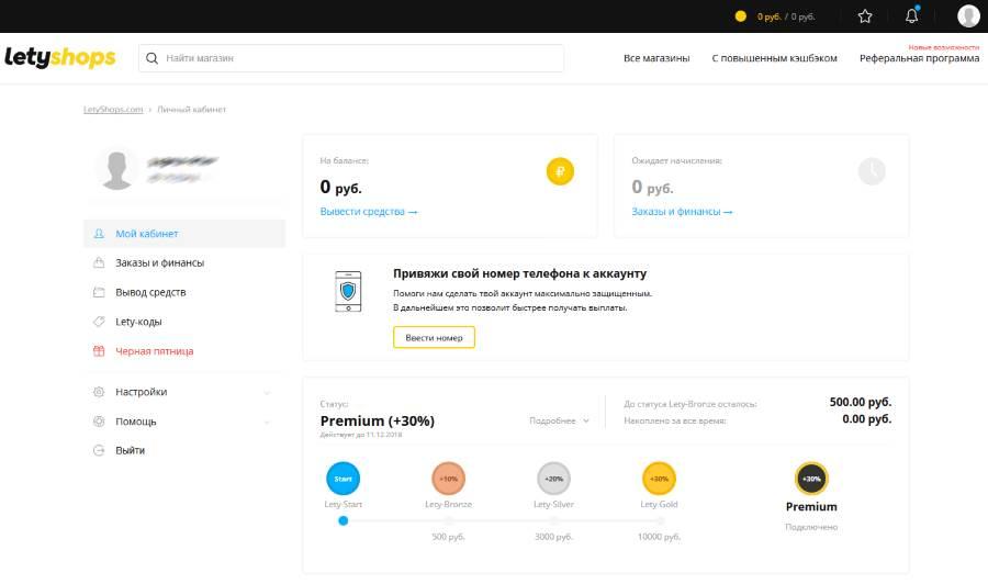 Личный кабинет пользователя LetyShops