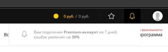 Уведомление от LetyShops