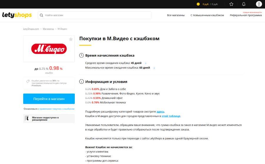 Страничка М.видео на LetyShops