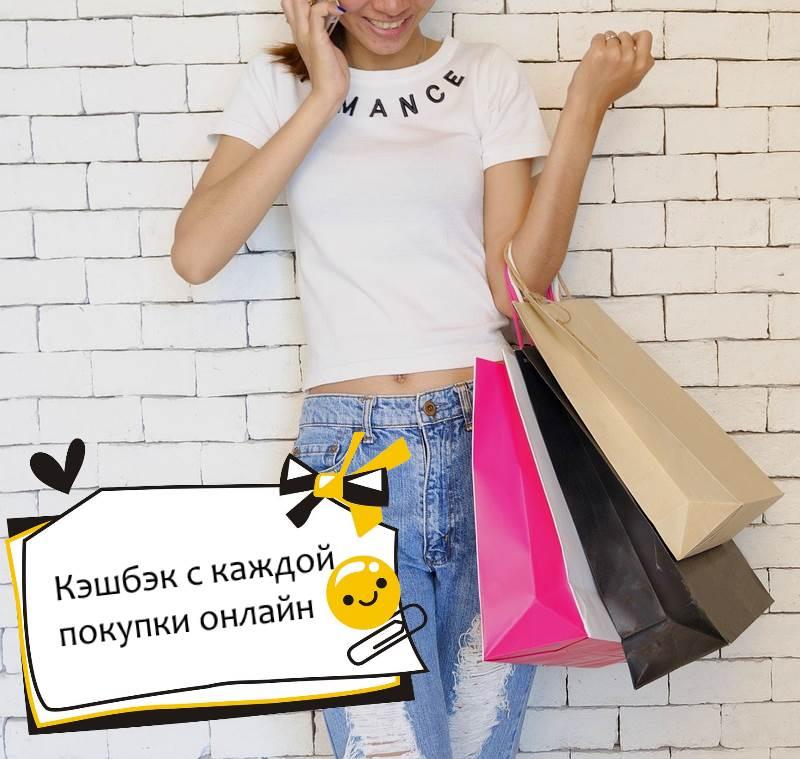 Кэшбэк с каждой покупки онлайн