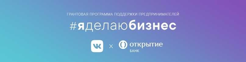 """ВКонтакте открыл программу """"Я делаю бизнес"""""""