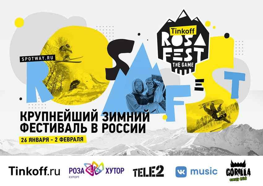 Tele2 выступит генеральным партнёром Tinkoff RosaFest