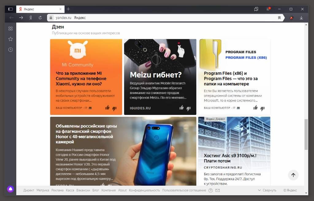 Яндекс.Браузер добавил новую боковую панель с Алисой