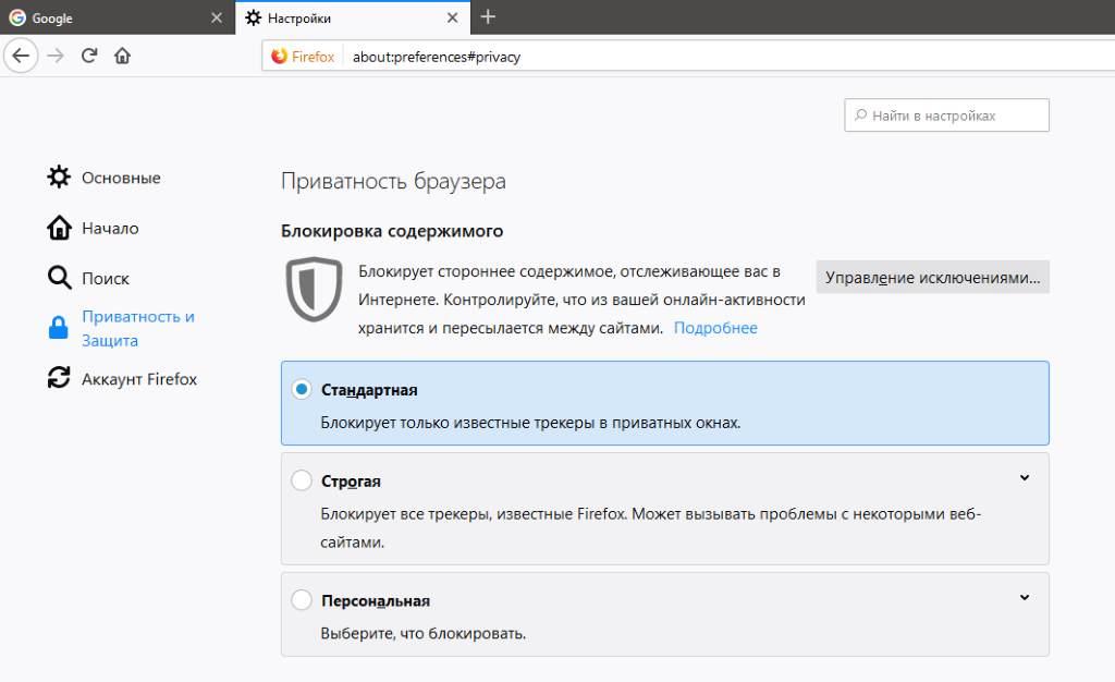 Новые функции Firefox для защиты конфиденциальности